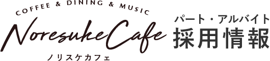 NoresukeCafe-ノリスケカフェ パート・アルバイト採用情報